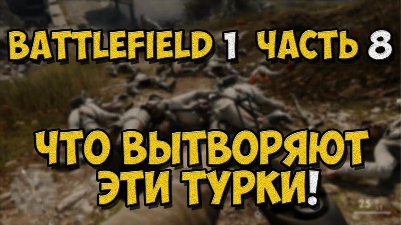 Battlefield 1 - Прохождение игры на Русском - Что вытворяют эти турки! №8 / PC