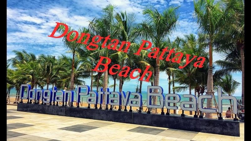 Таиланд Паттайя Dongtan Pattaya Beach 2018