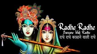 Radhe Radhe Barsane Wali Radhe | Radhe Shyam New Bhajan | Krishna Bhajan Super Hit Song