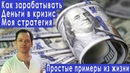 Как заработать деньги инвестиции как бизнес прогноз курса доллара евро рубля валюты на февраль 2019