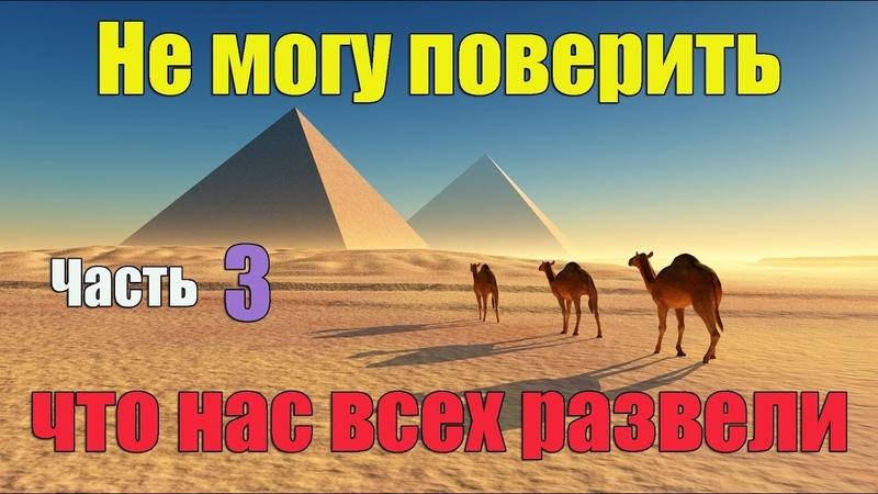 Все кругом вранье. Древний Египет, Вавилон, Пальмира |Часть 3| Сон разума