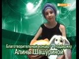 Благотворительный концерт в поддержку Алины Шашуриной