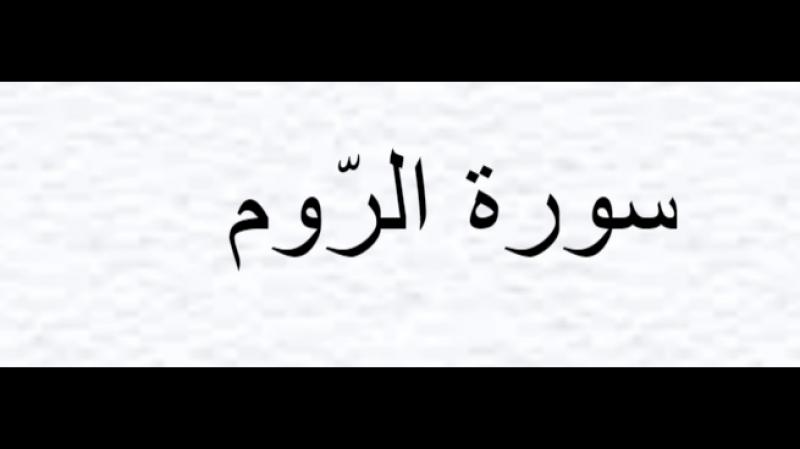 30 АР РУМ Russian Saad AlGhamdy[via torchbrowser.com]quran in russian language