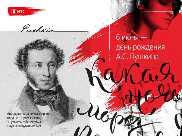 с днем рождения пушкина прикол это удачное соединение