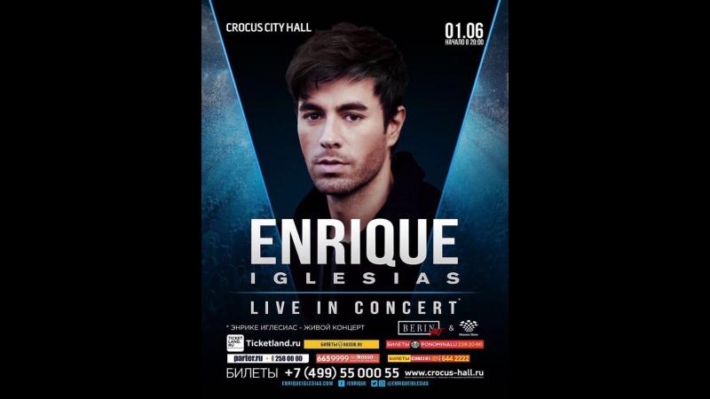 1 июня 2018 года концерт Энрике Иглесиаса в Москве Дотянуться до мечты =