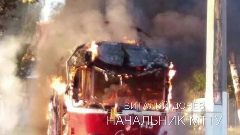 Пожар в трамвае расследует созданная комиссия