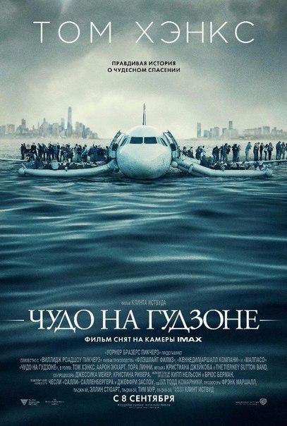 Чyдо на Гyдзоне (2016)