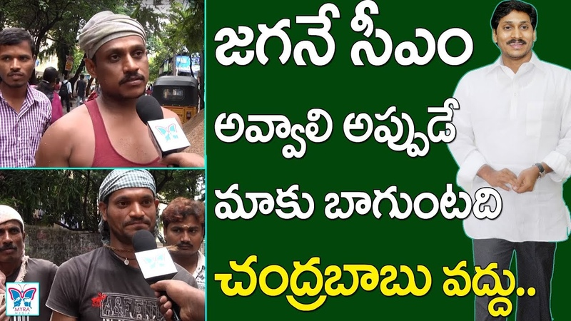 Public Talk On Who Should Be Next CM For Andhra | Chandrababu | Ys Jagan | Pawan Kalyan | Politics