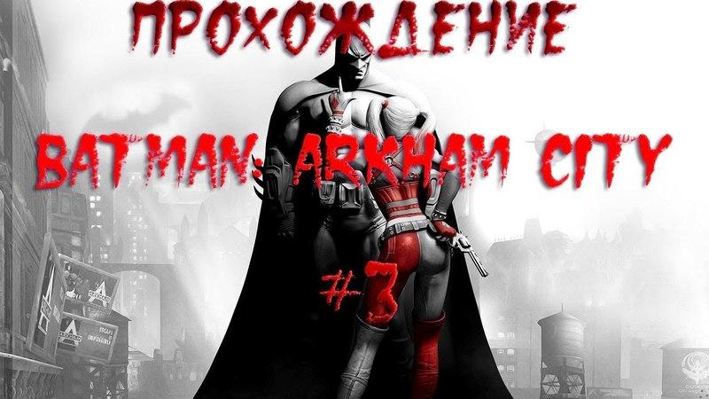 Batman Arkham City 3