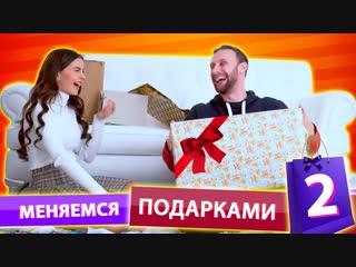 [Алёна Венум] МЕНЯЕМСЯ ПОДАРКАМИ 2 Распаковка ft Руслан Кузнецов