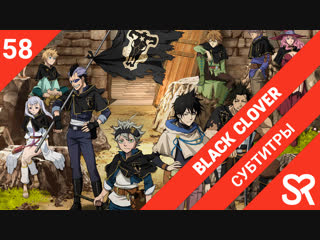 [субтитры   58 серия] Black Clover / Черный Клевер   by Akira & Alvakarp   SovetRomantica