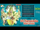 Sri Narasimha Bhakti Geethalu by Ramu, ¦ DEVOTIONAL SONGS ¦ NARASIMHA SWAMY SONGS