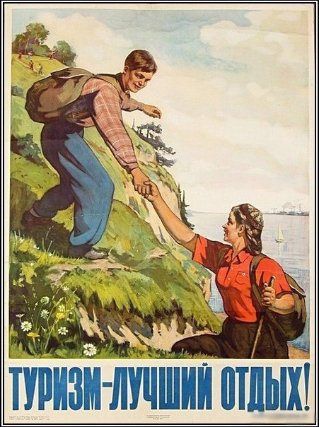 Отдых в СССР