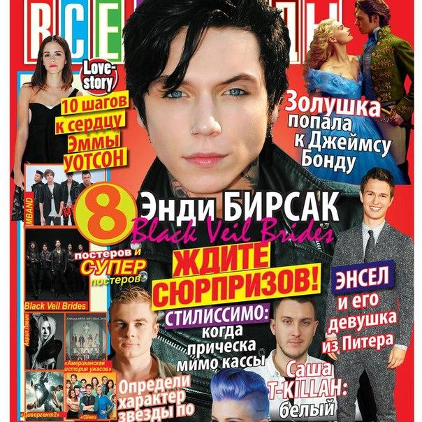 журнал всё звёзды плакаты