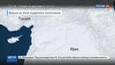 Новости на Россия 24 • В Сирии взорвался склад с горючим в лагере для ополченцев