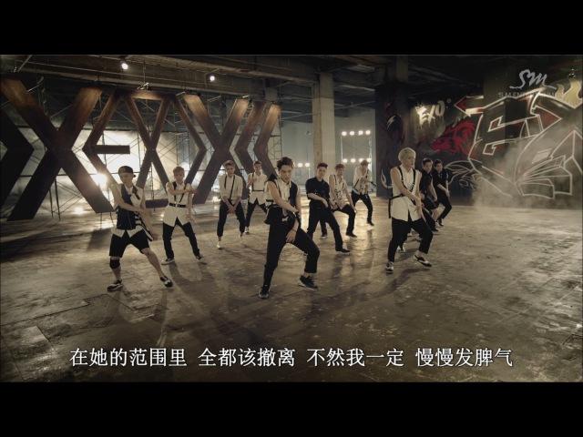 [MV] EXO - GROWL (2nd Ver) (Chinese Ver)