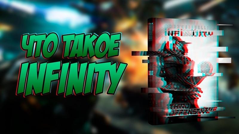 Что такое Infinity