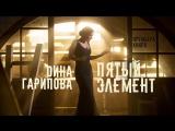 Дина Гарипова - Пятый элемент (Премьера, 2017)