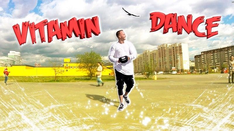 RASA Kavabanga Depo Kolibri Витамин Крутой Классный Танец Vitamin Танцы Dance Freestyle