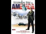 Стивен Фрай в Америке. Мини-сериал. 4-я серия. Горы и равнины.