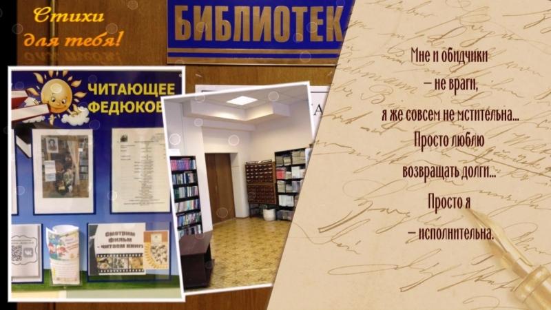 Стихи для тебя! 2 Библиотека №23(Федюково)МУК ЦБС г.Подольска