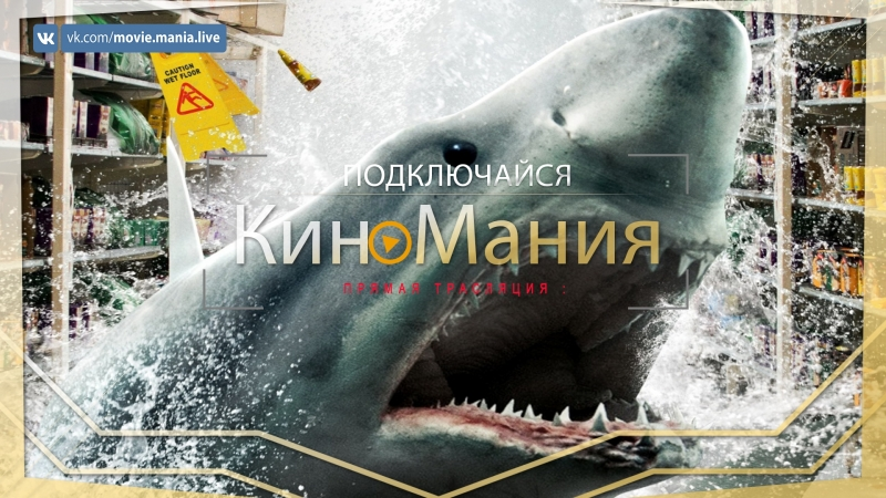 Кино▶Мания HD/Цунами/: /Жанр Фильм катастрофа:, /(2013)
