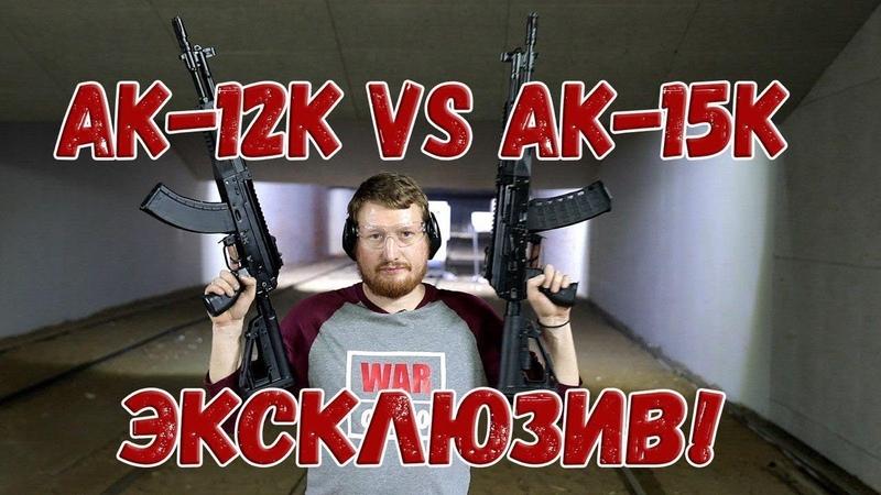 На что способны новейшие автоматы РФ? Тест АК-12К и АК-15К