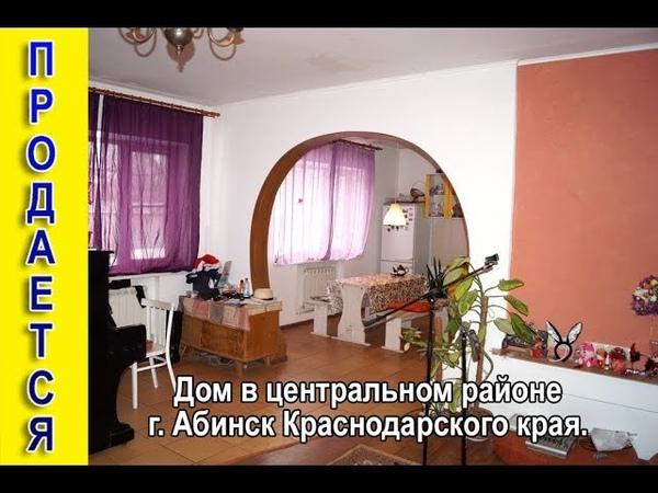 Продается дом в центральном районе г. Абинск Краснодарского края