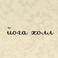 Логотип Йога Холл. Йога в Ростове.