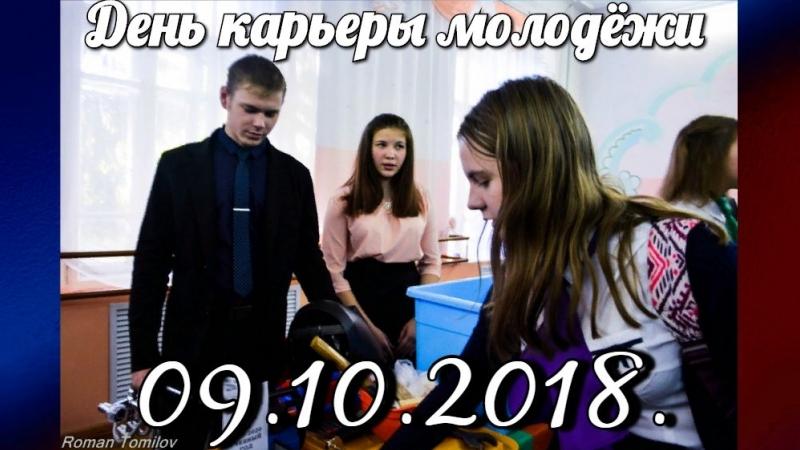 Подсмотрено NEWS/ День карьеры молодежи в Великом Устюге.9 октября.