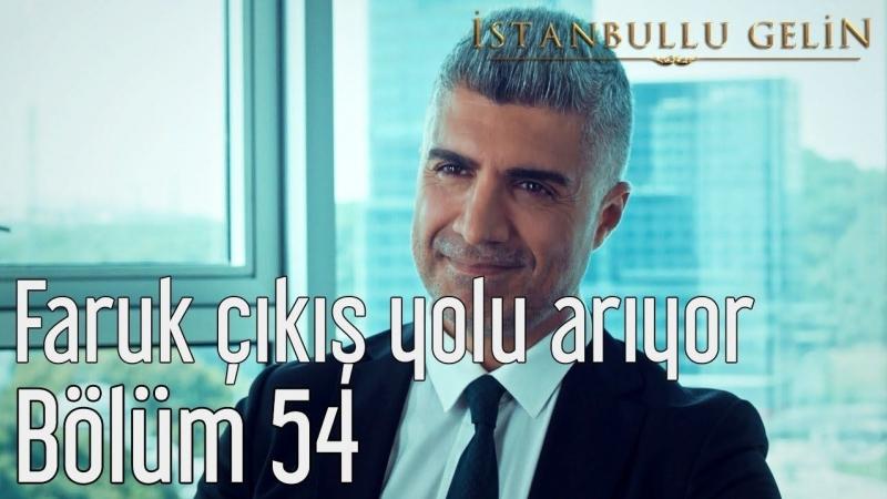 54. Bölüm - Faruk Çıkış Yolu Arıyor