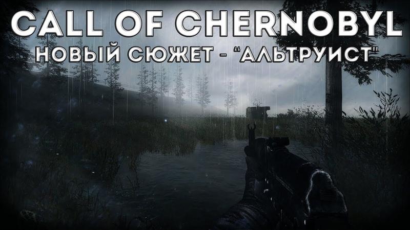 НОВИНКА ► СЮЖЕТНЫЙ МОД НА CALL OF CHERNOBYL [STALKER DOLLCHAN]
