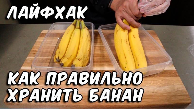 ЛАЙФХАК! Как правильно хранить банан