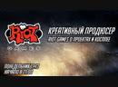 Креативный продюсер Riot Games о проектах и косплее.