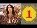Аси серия 1 Турецкий сериал