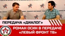 Роман Осин в передаче «Левый Фронт ТВ»