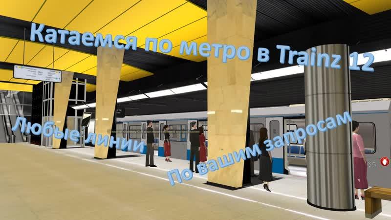 Катаемся по метро в Trainz 12
