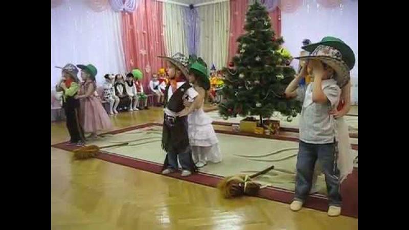 танец маленьких ковбоев