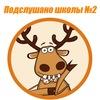 Подслушано | Школа №2 Новочебоксарск (НЧК)