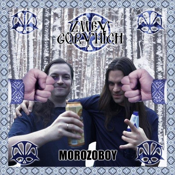 Дебютный сингл ZMEY GORYNICH - Морозобой