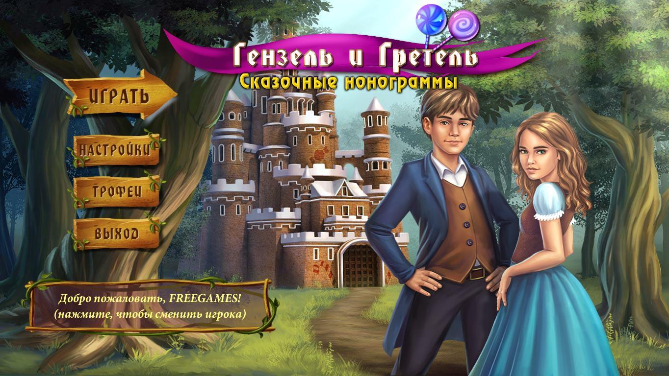 Сказочные нонограммы: Гензель и Гретель | Picross: Hansel and Gretel (Rus)