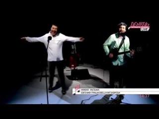 Mgzavrebi&Grishkovets/��������� � მგზავრები - � � ���� (Live @ �TVRain�)