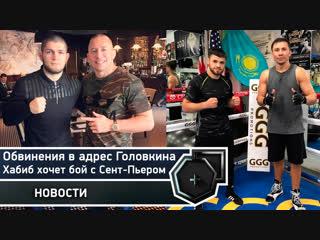 Обвинения в адрес Головкина от Мадиева, Хабиб хочет бой с Сент-Пьером, Ломаченко-Кролла | FightSpace