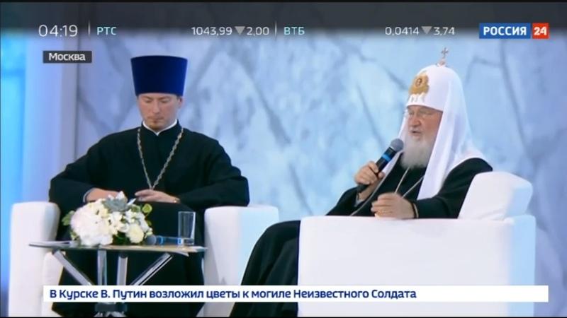 Новости на Россия 24 • Патриарх Кирилл ответил на вопросы православной молодежи
