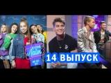 Шоу Вечерний Лайк #14 выпуск - Open Kids| Френды | Алексей Воробьев