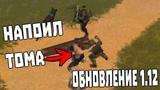ОБНОВЛЕНИЕ 1.12! ДЕНЬ ПЕРВЫЙ - НАПОИЛ ТОМА!