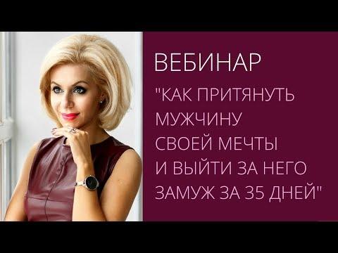 Как притянуть мужчину своей мечты и выйти замуж за 35 дней Вебинар Валентины Красиной