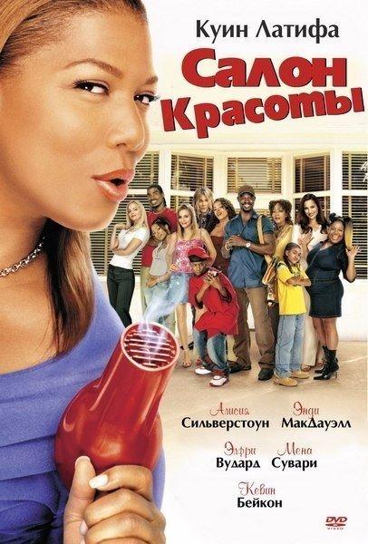 «Салон красоты» (Beauty Shop, 2005)