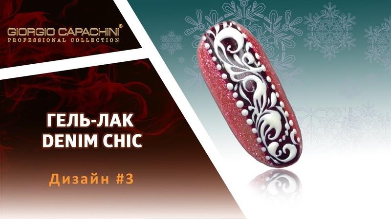 Гель-лак DENIM CHIC. Дизайн 3 Пурпурная полоса
