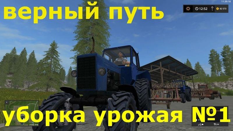 Farming Simulator2017|колхоз верный путь|уборка урожая|№1